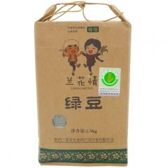 神木兰花情绿豆2.5kg
