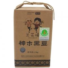 兰花情神木黑豆1.5kg*2